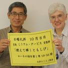 Following Jesus one step at a time… even as far as Japan